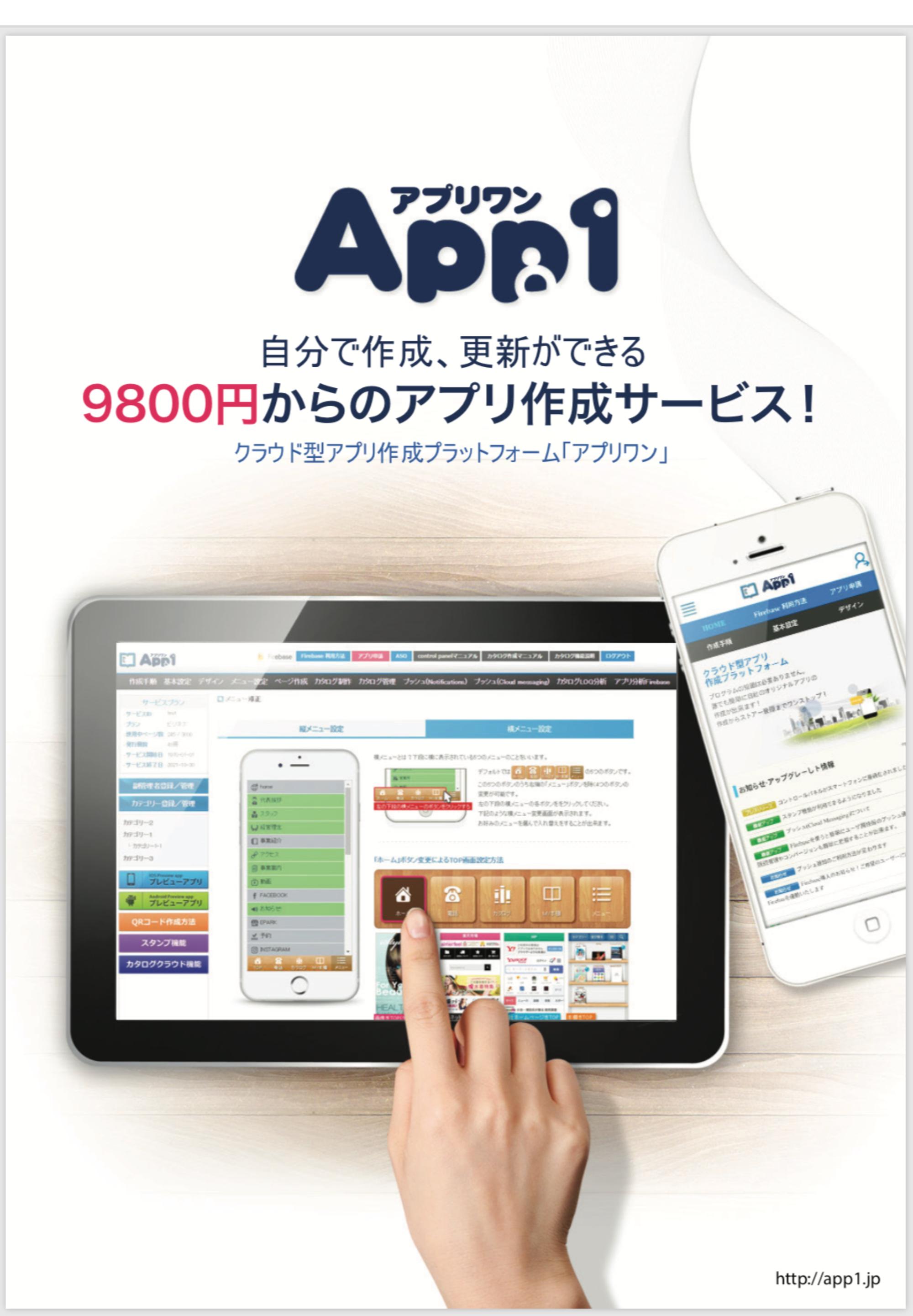 アプリ作成ソフトApp1